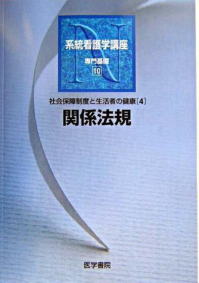 関係法規 <系統看護学講座 : 専門基礎  社会保障制度と生活者の健康 10  4> 第36版.