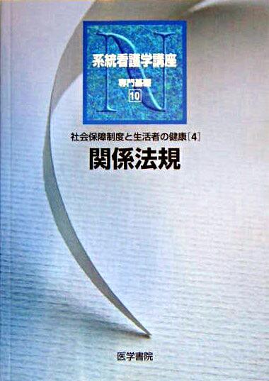 関係法規 <系統看護学講座 : 専門基礎  社会保障制度と生活者の健康 10  4> 第37版.