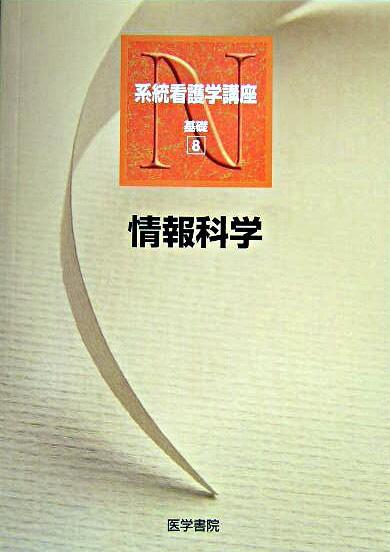 情報科学 <系統看護学講座 : 基礎 8> 第4版.