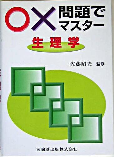 ○×問題でマスター生理学 第1版第4刷