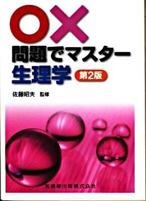 ○×問題でマスター生理学 第2版.