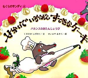 せかいでいちばんすてきなケーキ : バカンスのおたんじょうび <カラフルえほん  もぐらのサンディ 15  4>