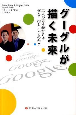 グーグルが描く未来 : 二人の天才経営者は何を目指しているのか?