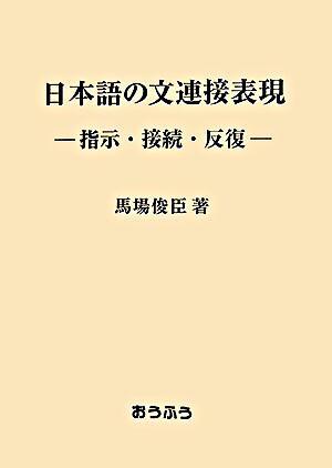 日本語の文連接表現 : 指示・接続・反復