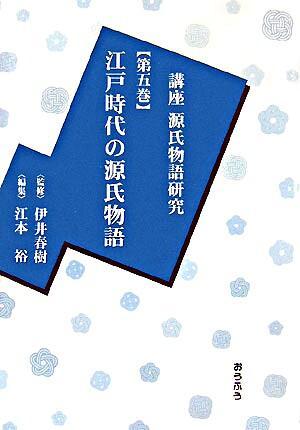 江戸時代の源氏物語 <講座源氏物語研究  源氏物語 第5巻>
