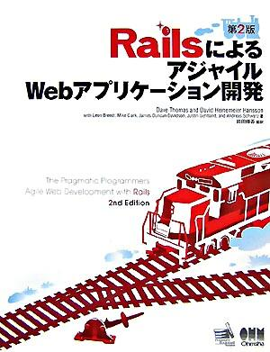 RailsによるアジャイルWebアプリケーション開発 第2版.