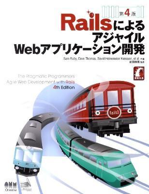 RailsによるアジャイルWebアプリケーション開発 第4版.