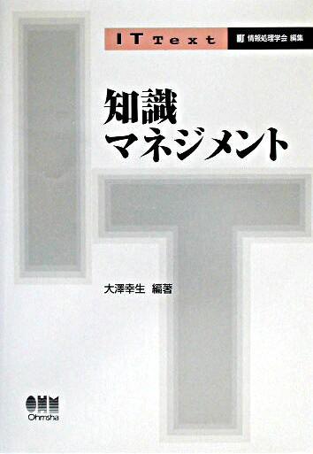 知識マネジメント <IT text / 情報処理学会 編>