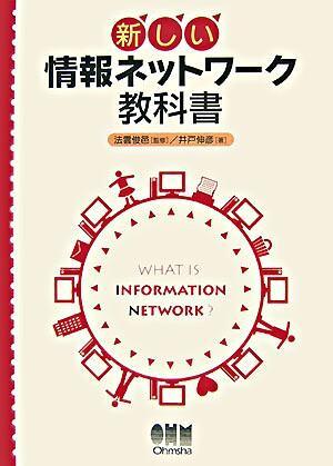新しい情報ネットワーク教科書 : what is information network?