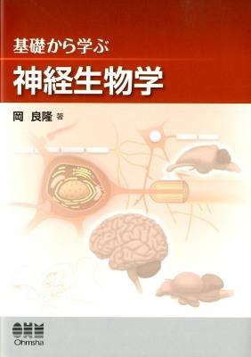 基礎から学ぶ神経生物学