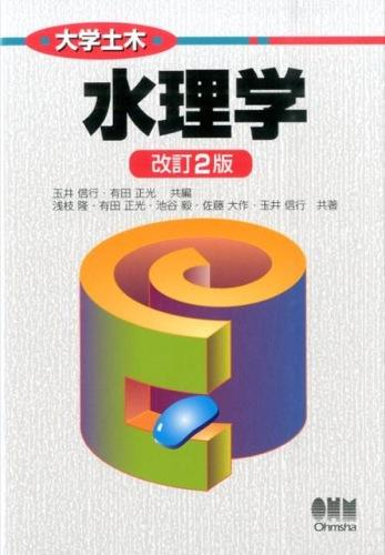 水理学 <大学土木> 改訂2版