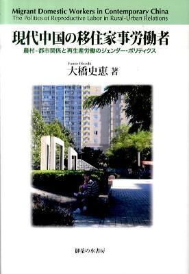現代中国の移住家事労働者 : 農村-都市関係と再生産労働のジェンダー・ポリティクス
