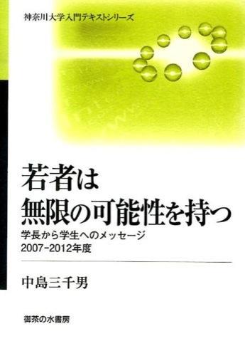 若者は無限の可能性を持つ <神奈川大学入門テキストシリーズ>