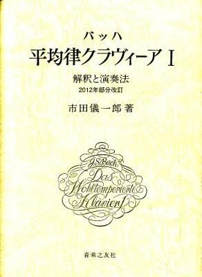 バッハ平均律クラヴィーア : 解釈と演奏法 1 <平均律クラビーア曲集> 2012年部分改訂.