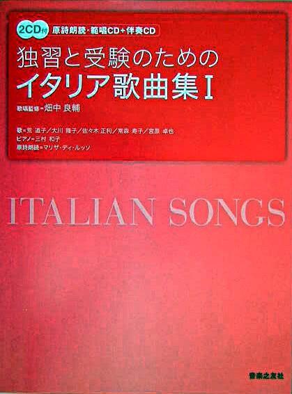 独習と受験のためのイタリア歌曲集 1