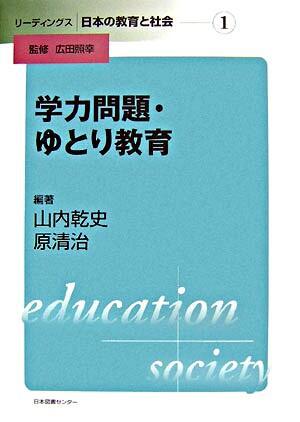 学力問題・ゆとり教育 <リーディングス日本の教育と社会 / 広田照幸 監修 第1巻>