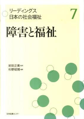 リーディングス日本の社会福祉 第7巻