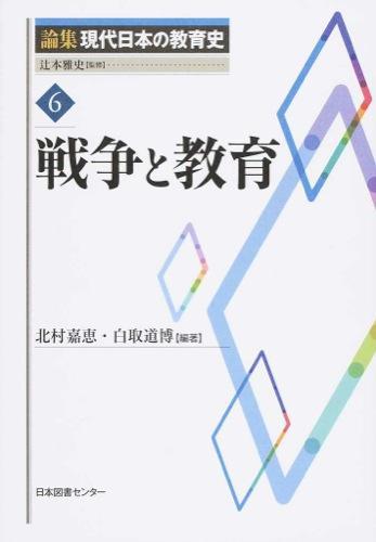 論集現代日本の教育史 6