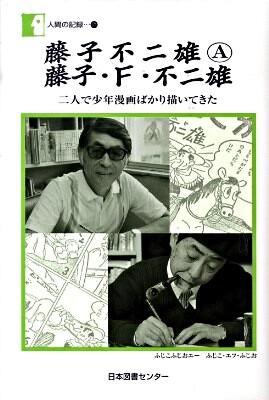 藤子不二雄(A)(エー)藤子・F・不二雄 : 二人で少年漫画ばかり描いてきた <人間の記録 171>