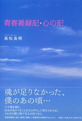 青春雑録記・心の記
