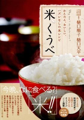米、くうべ : かんたん、おいしい、ハズレなしの米レシピ