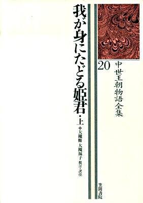 中世王朝物語全集 20