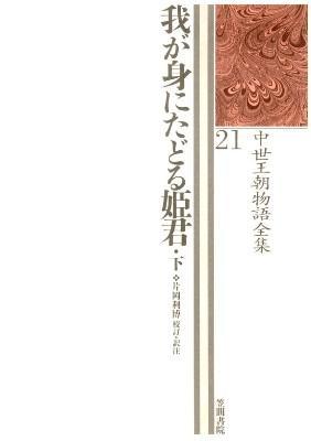 中世王朝物語全集 21