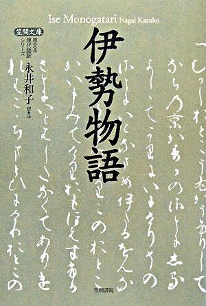 伊勢物語 <笠間文庫  原文&現代語訳シリーズ  伊勢物語>