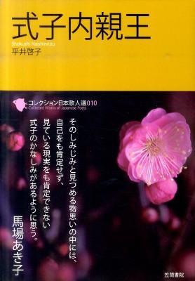 式子(しょくし)内親王 <コレクション日本歌人選 010>