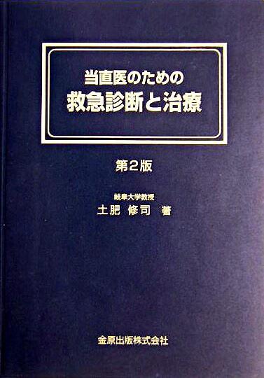 当直医のための救急診断と治療 第2版.