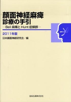 顔面神経麻痺診療の手引 : Bell麻痺とHunt症候群 2011年版