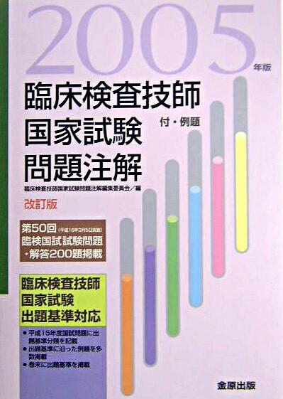 臨床検査技師国家試験問題注解 2005年版 改訂版