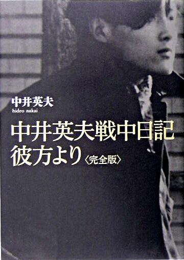 中井英夫戦中日記 : 彼方より : 完全版 完全版