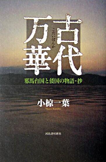 古代万華 : 邪馬台国と倭国の物語・抄