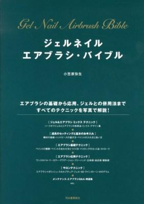 ジェルネイルエアブラシ・バイブル = Gel Nail Airbrush Bible : エアブラシの基礎から応用、ジェルとの併用法まですべてのテクニックを写真で解説!