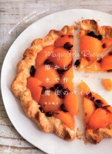 溶かしバターと水で作れる魔法のパイレシピ = Magic Pie Recipe : 「簡単ザクザク生地」と「本格サクサク生地」好みに合わせて作れる46レシピ