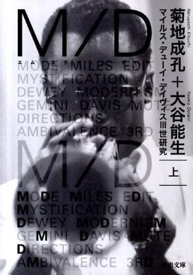 M/Dマイルス・デューイ・デイヴィス3世研究 上 <河出文庫 き3-3>