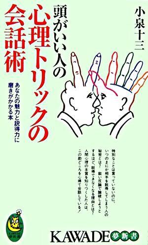 頭がいい人の心理トリックの会話術 <Kawade夢新書>