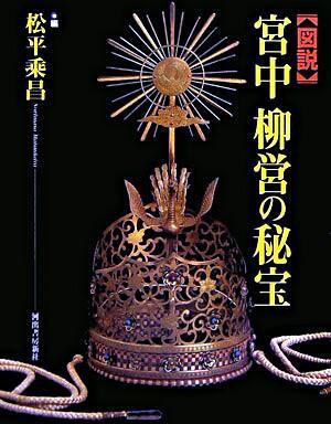 図説宮中柳営の秘宝 <ふくろうの本>