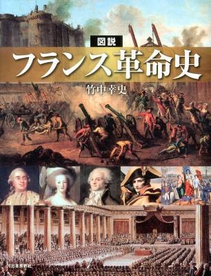 図説フランス革命史 <ふくろうの本>