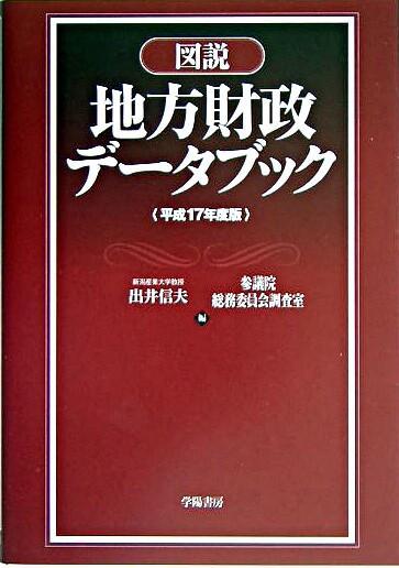 図説地方財政データブック 平成17年度版