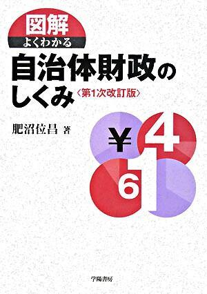 図解よくわかる自治体財政のしくみ 第1次改訂版.