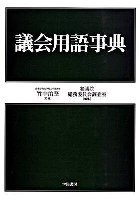 議会用語事典