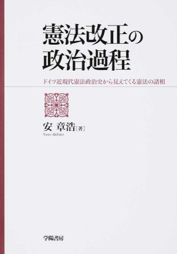 憲法改正の政治過程