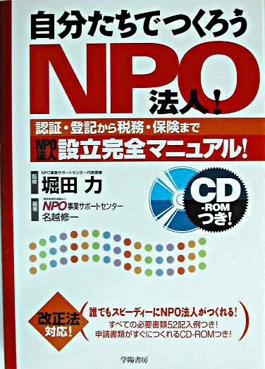 自分たちでつくろうNPO法人! : 認証・登記から税務・保険までNPO法人設立完全マニュアル! : 改正法対応!