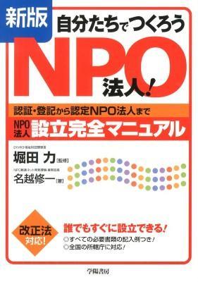 自分たちでつくろうNPO法人! : 認証・登記から認定NPO法人までNPO法人設立完全マニュアル 新版.