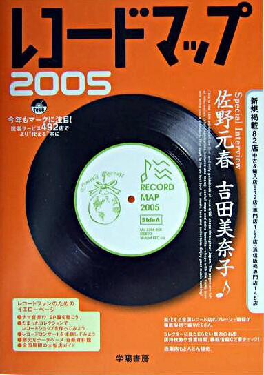 レコードマップ 2005