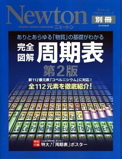完全図解周期表 : ありとあらゆる「物質」の基礎がわかる <ニュートンムック  Newton別冊  サイエンステキストシリーズ> 第2版.