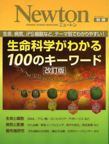 生命科学がわかる100のキーワード : 生命,病気,iPS細胞など,テーマ別でわかりやすい! <ニュートンムック> 改訂版.
