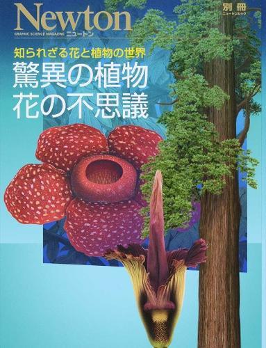 驚異の植物花の不思議 <ニュートンムック>